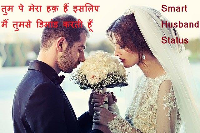 51 Best Smart Husband Status In Hindi 2021(पति के लिए शायरी)